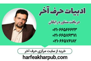 ادبیات حرف آخر